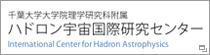 千葉大学ハドロン宇宙国際研究センター
