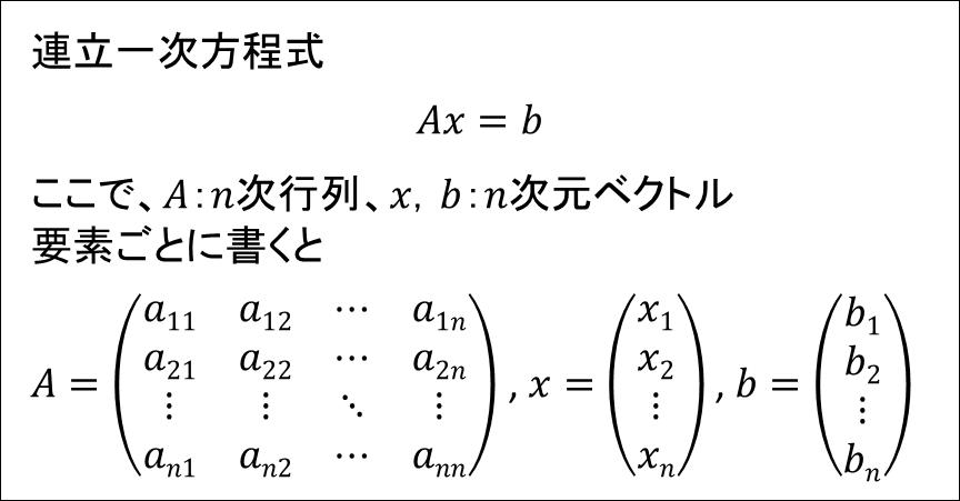 計算機 掃き出し 法 連立1次方程式の解(ガウスの消去法)