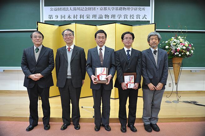 木村利栄理論物理学賞授賞式の写真