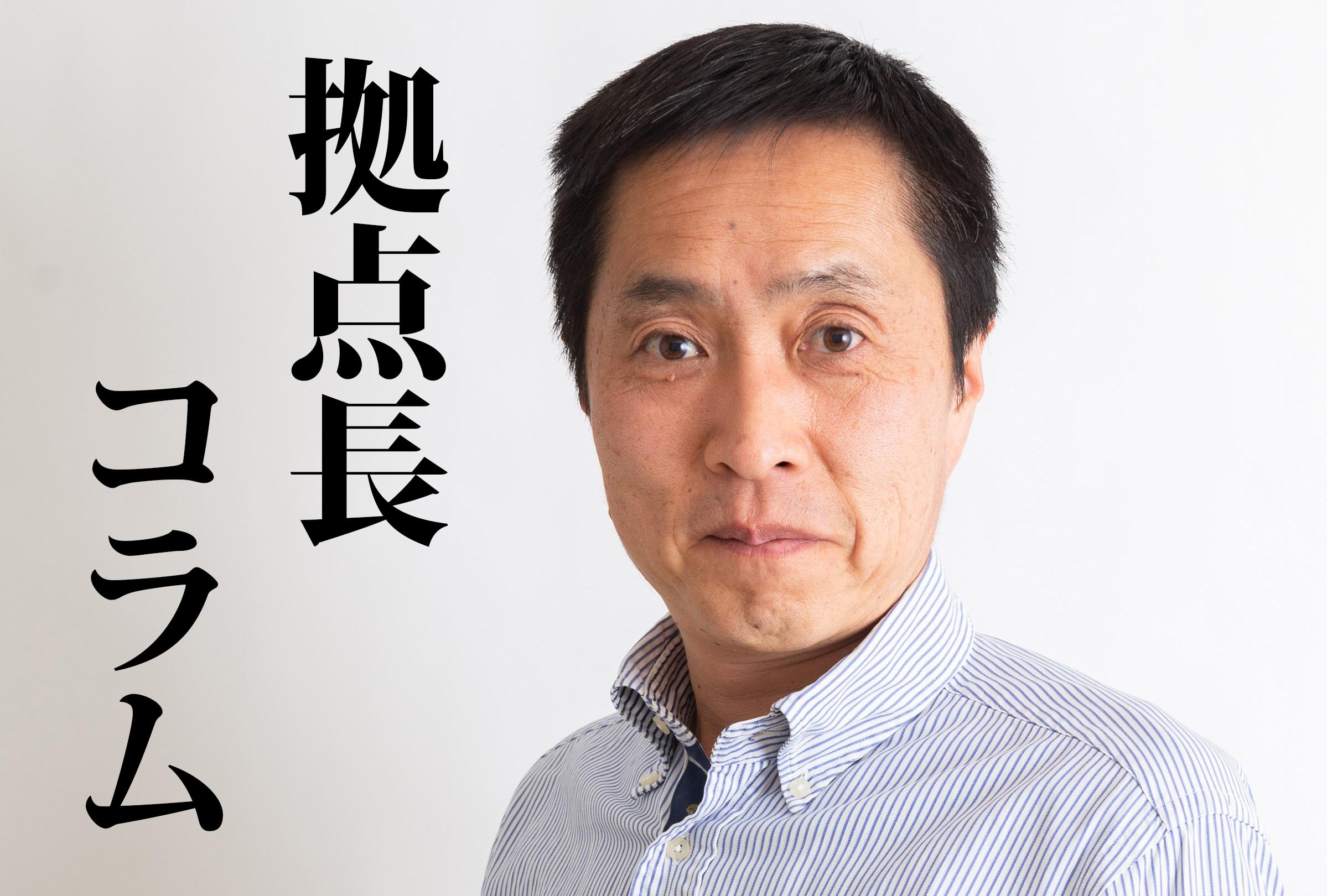 【月刊JICFuS・拠点長コラム】